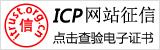 铺好租网ICP网站征信证书